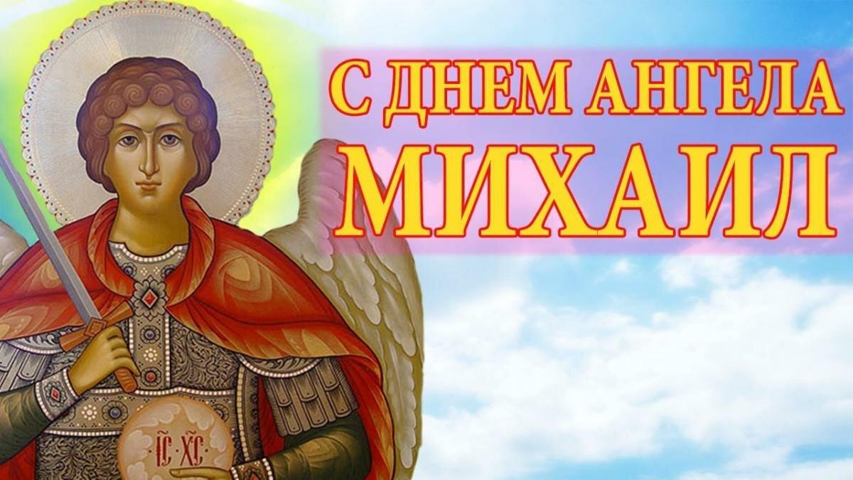 картинки михайлов день с праздником 19 сентября всего делают именно